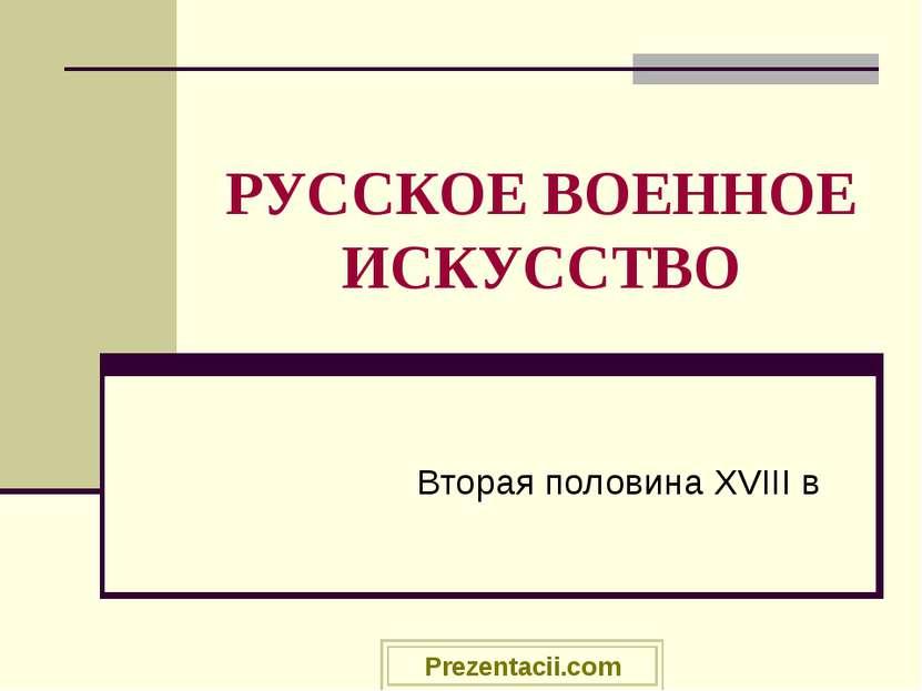 РУССКОЕ ВОЕННОЕ ИСКУССТВО Вторая половина XVIII в Prezentacii.com