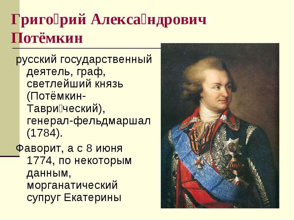 Григо рий Алекса ндрович Потёмкин русский государственный деятель, граф, свет...