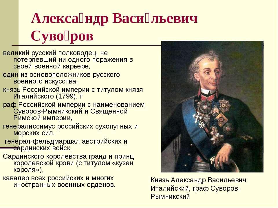 Алекса ндр Васи льевич Суво ров великий русский полководец, не потерпевший ни...