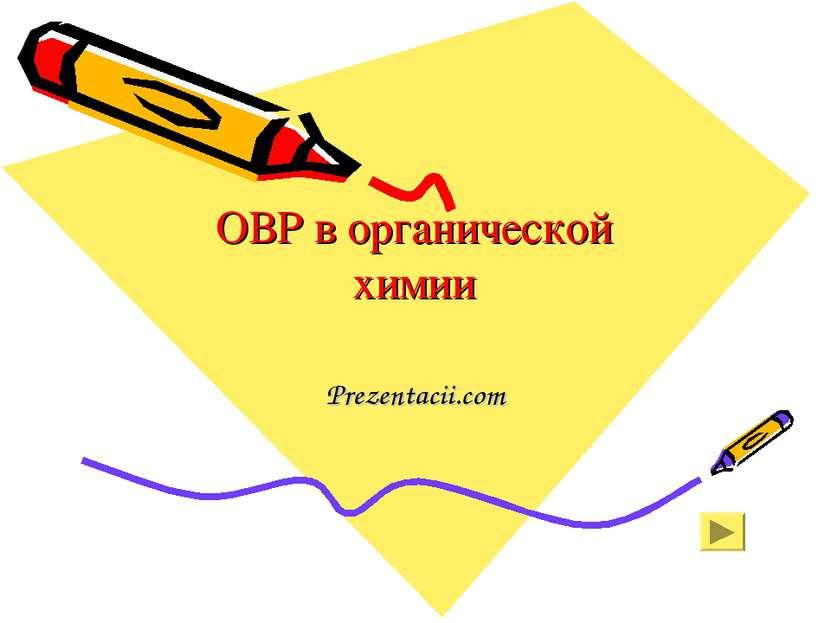 ОВР в органической химии Prezentacii.com