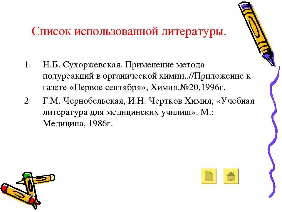 Список использованной литературы. Н.Б. Сухоржевская. Применение метода полуре...