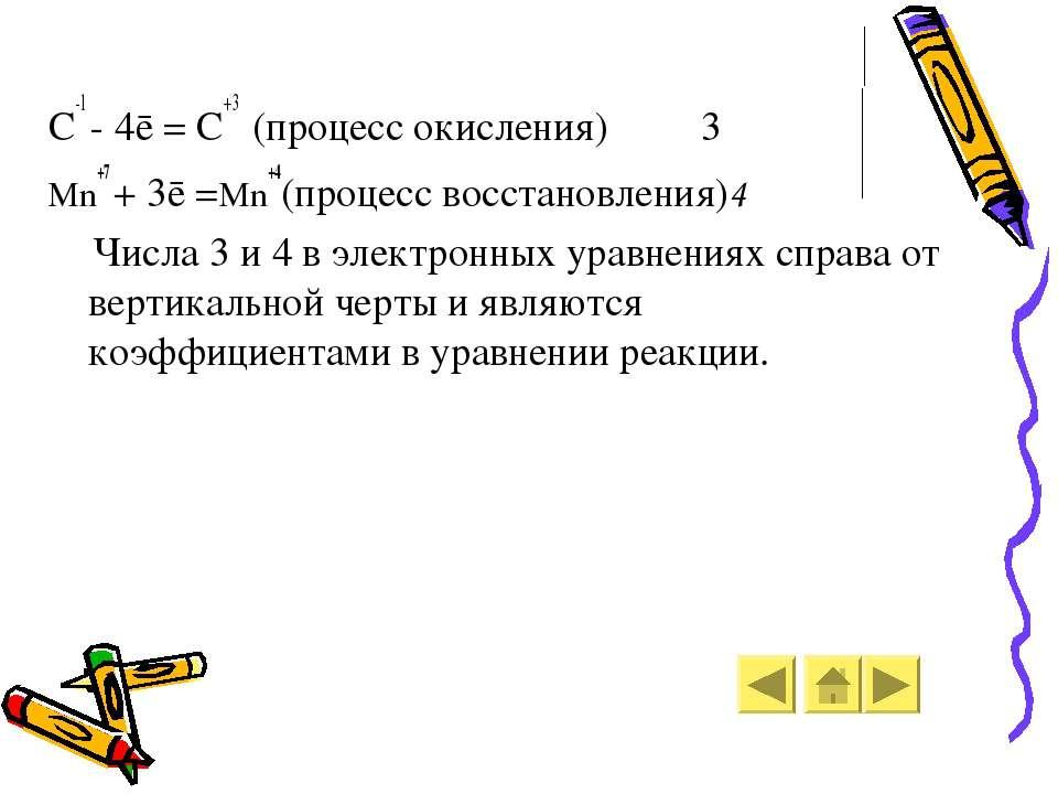 C-1 - 4ē = C+3 (процесс окисления) 3 Mn+7 + 3ē =Mn+4(процесс восстановления)4...