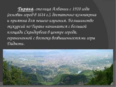 Тирана, столица Албании с 1920 года (основан город в 1614 г.), достаточно ком...