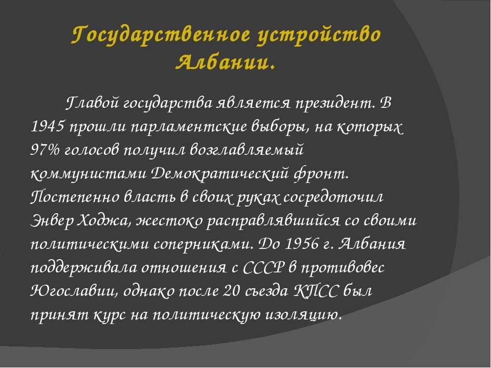 Государственное устройство Албании. Главой государства является президент. В ...