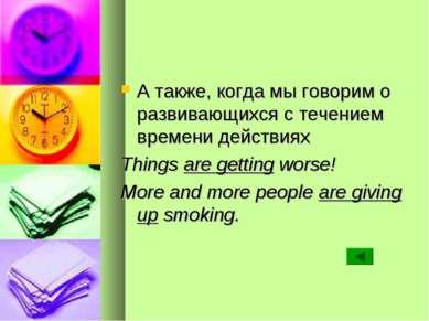 А также, когда мы говорим о развивающихся с течением времени действиях Things...