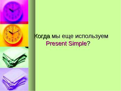 Когда мы еще используем Present Simple?