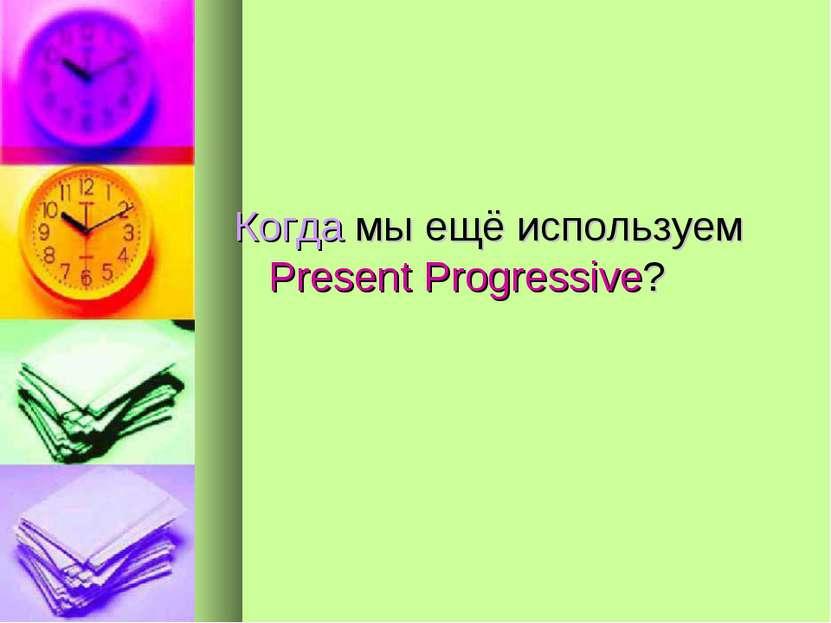 Когда мы ещё используем Present Progressive?
