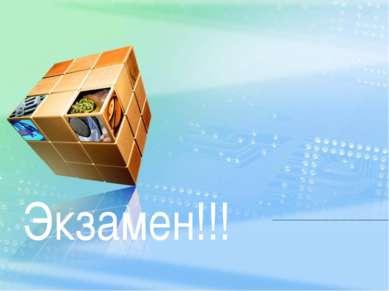 Экзамен!!!