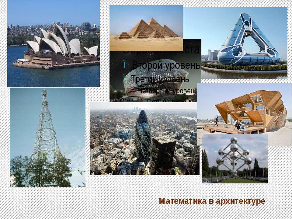 Математика в архитектуре