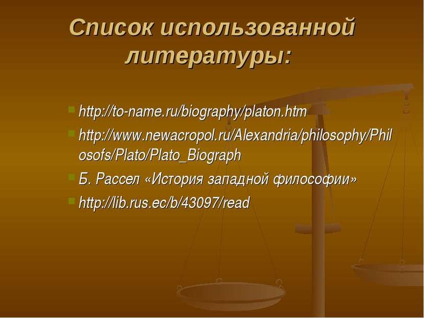 Список использованной литературы: http://to-name.ru/biography/platon.htm http...