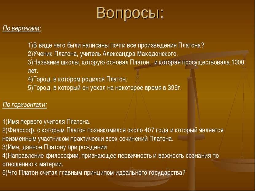 Вопросы: По вертикали: 1)В виде чего были написаны почти все произведения Пла...