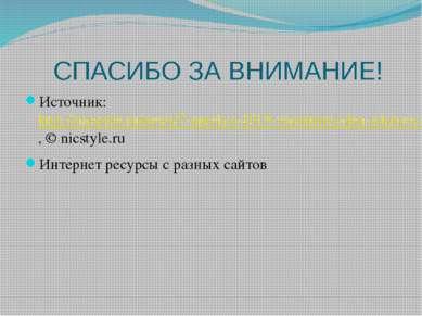 СПАСИБО ЗА ВНИМАНИЕ! Источник:http://nicstyle.ru/news/7-aprelya-2015-vsemirn...