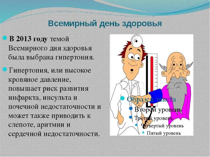 Всемирный день здоровья В 2013 годутемой Всемирного дня здоровья была выбран...