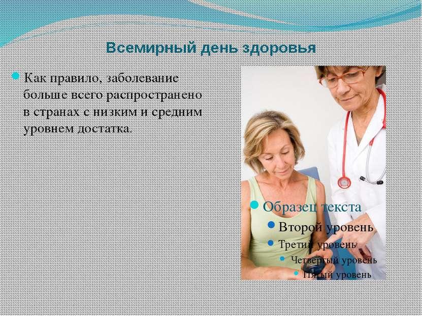 Всемирный день здоровья Как правило, заболевание больше всего распространено ...
