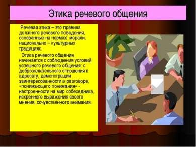 Этика речевого общения Речевая этика – это правила должного речевого поведени...