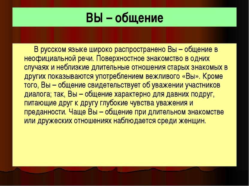 ВЫ – общение В русском языке широко распространено Вы – общение в неофициальн...