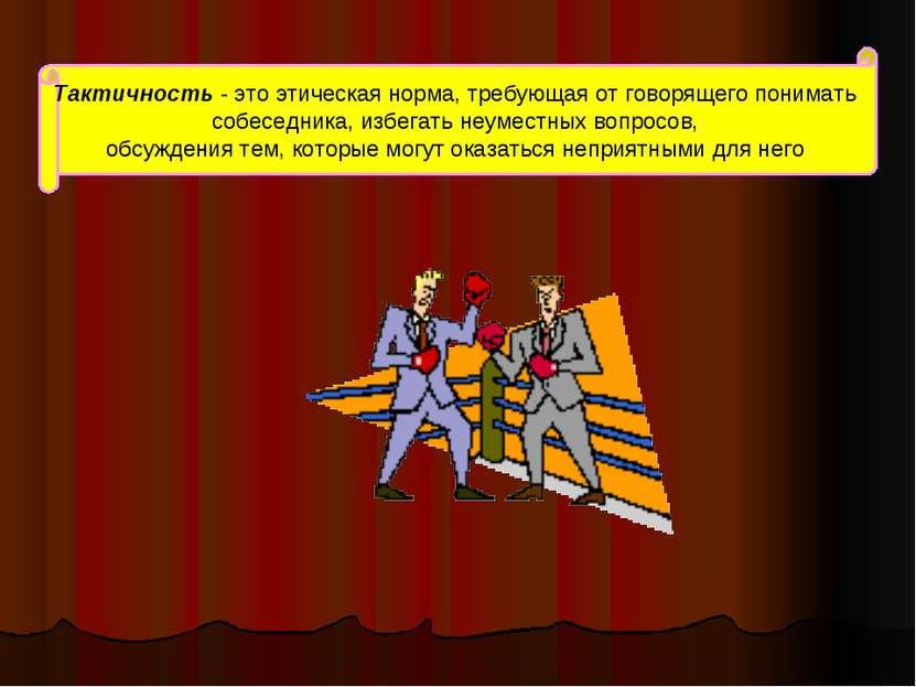 Тактичность - это этическая норма, требующая от говорящего понимать собеседни...