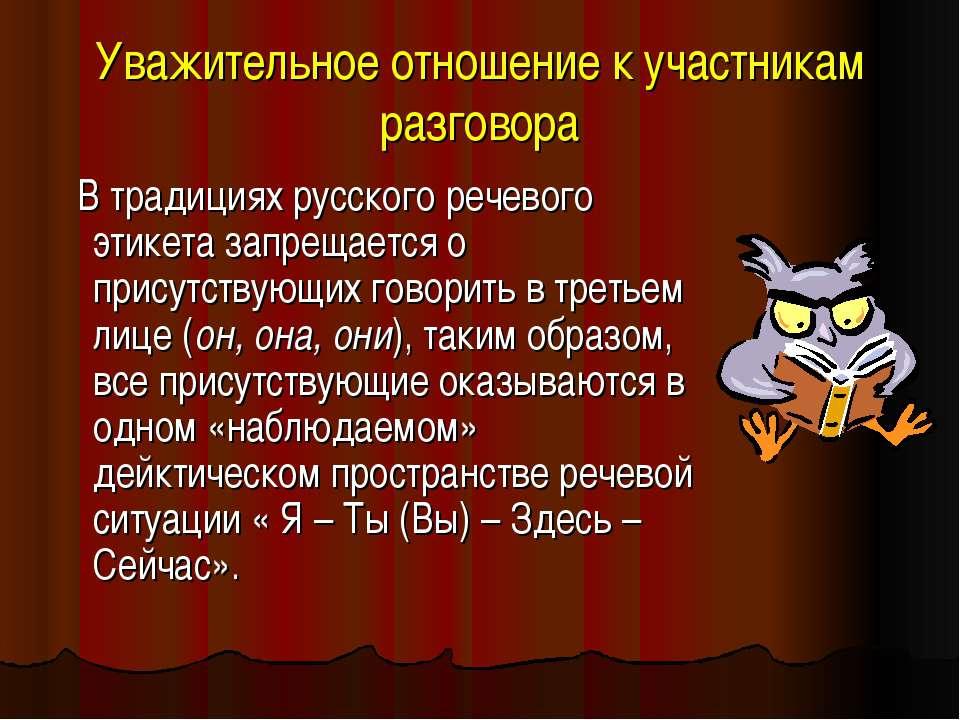 Уважительное отношение к участникам разговора В традициях русского речевого э...