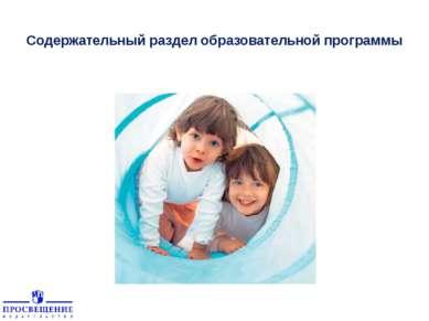 Содержательный раздел образовательной программы