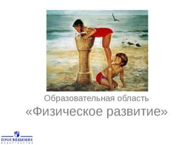 Образовательная область «Физическое развитие»