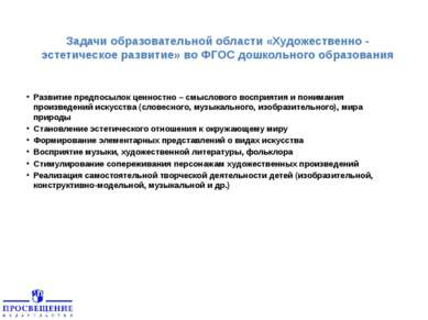 Задачи образовательной области «Художественно - эстетическое развитие» во ФГО...