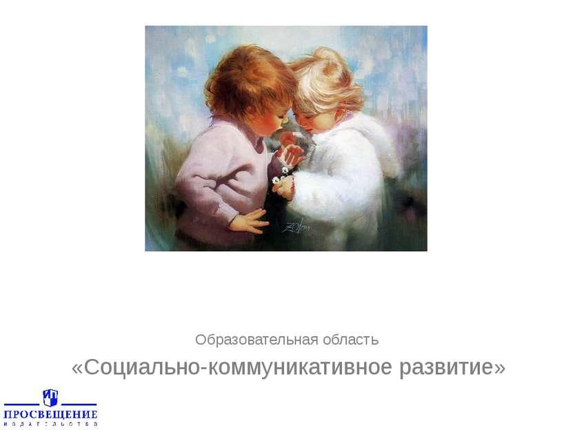 Образовательная область «Социально-коммуникативное развитие»