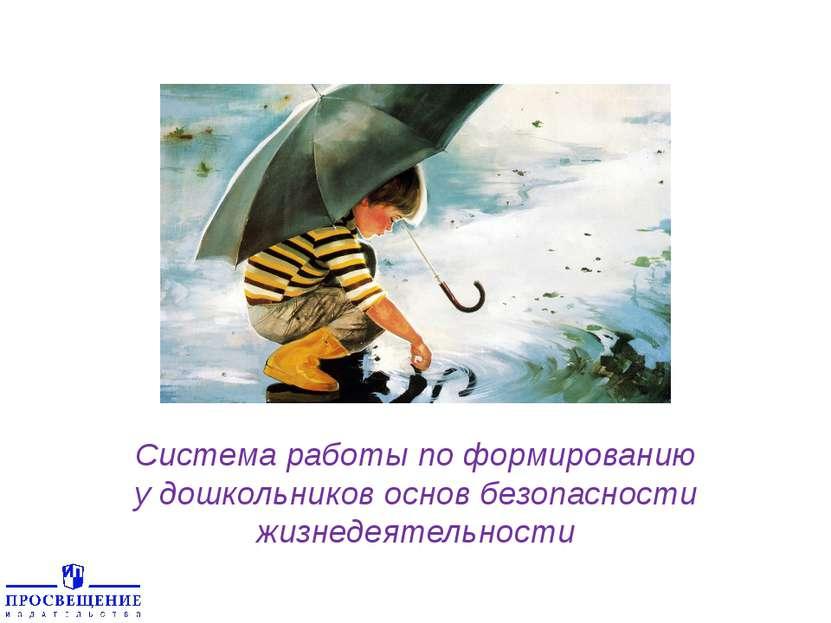 Система работы по формированию у дошкольников основ безопасности жизнедеятель...