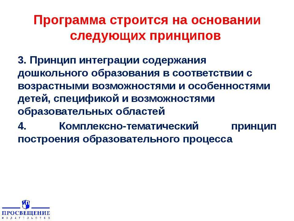 Программа строится на основании следующих принципов 3. Принцип интеграции сод...