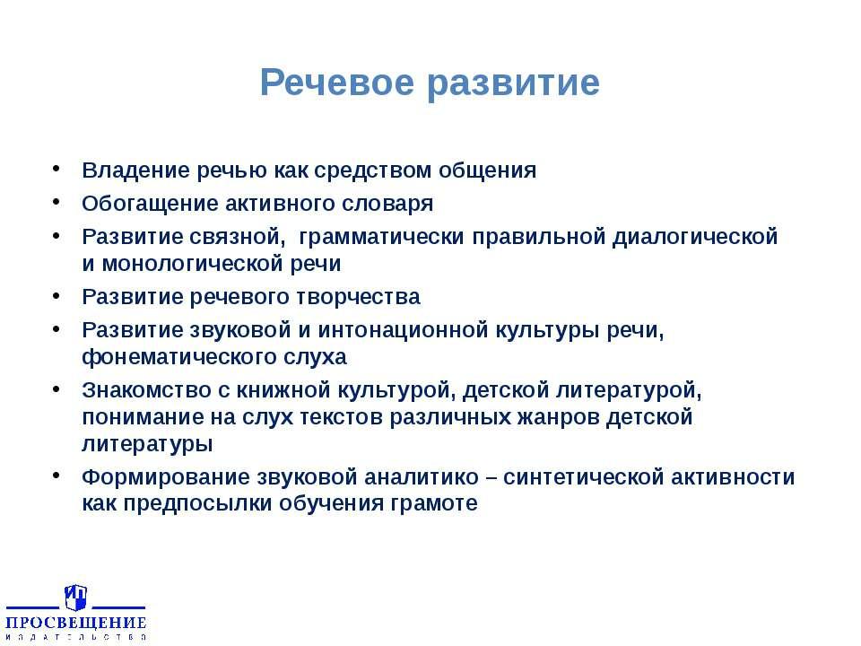 Речевое развитие Владение речью как средством общения Обогащение активного сл...
