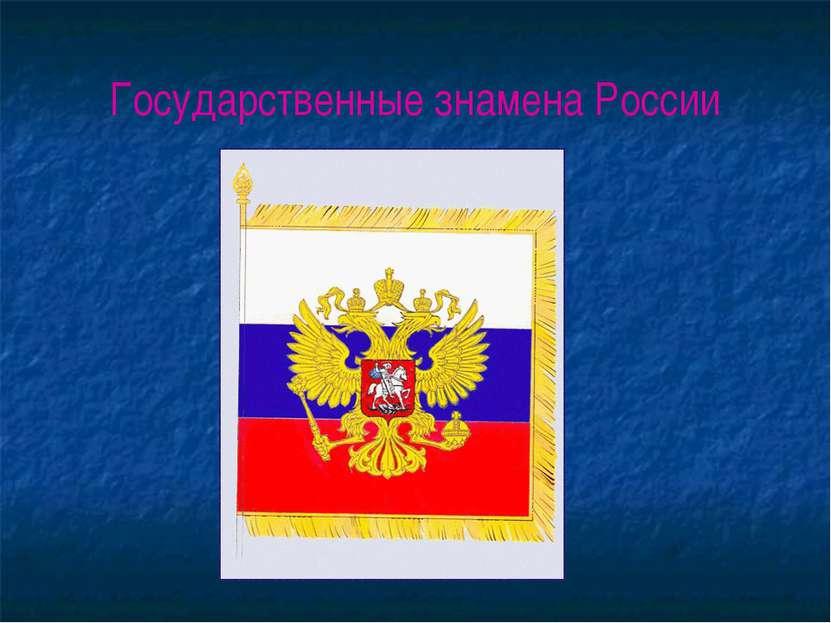 Государственные знамена России