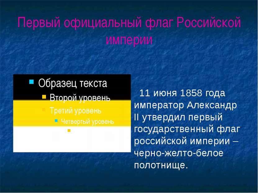 Первый официальный флаг Российской империи 11 июня 1858 года император Алекса...