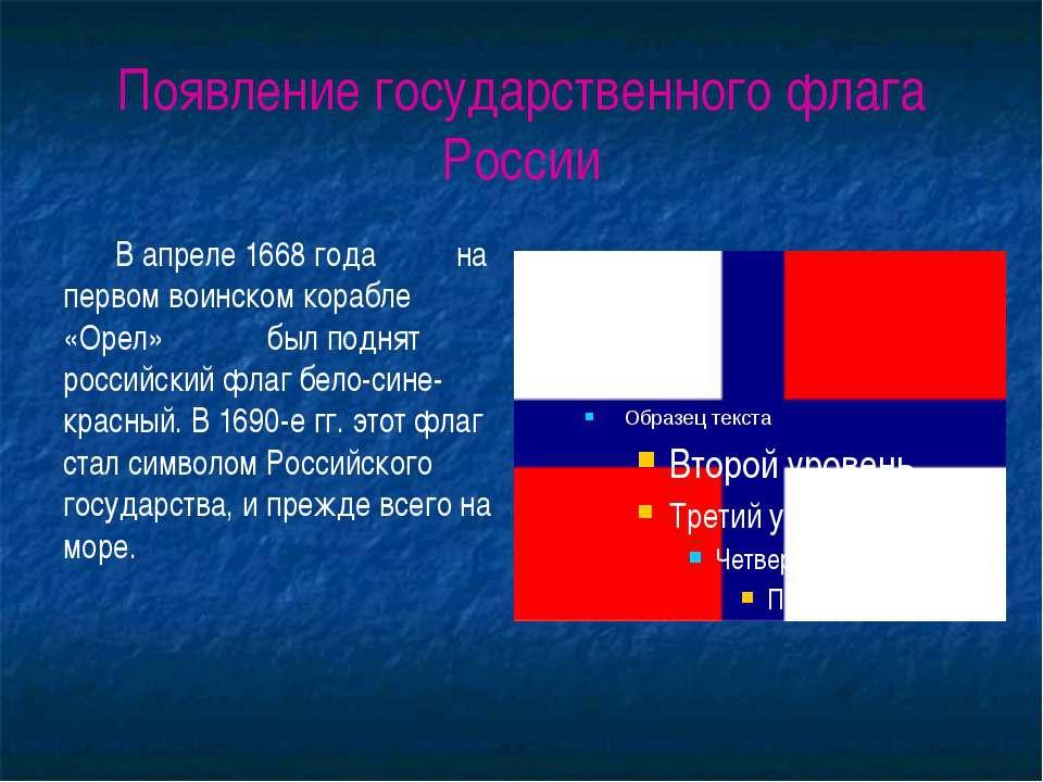 Появление государственного флага России В апреле 1668 года на первом воинском...