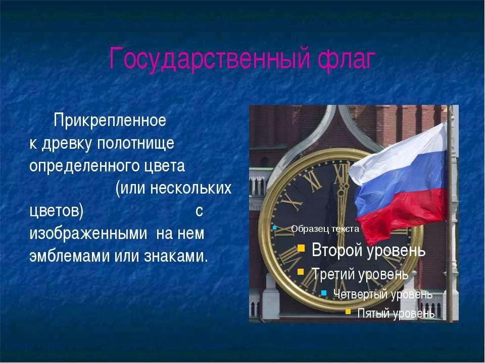 Государственный флаг Прикрепленное к древку полотнище определенного цвета (ил...