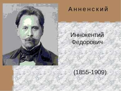 Анненский Иннокентий Федорович (1855-1909)