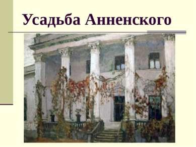 Усадьба Анненского