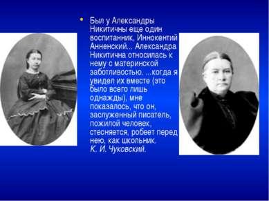 Был у Александры Никитичны еще один воспитанник, Иннокентий Анненский... Алек...