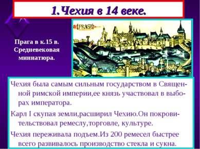 1.Чехия в 14 веке. Чехия была самым сильным государством в Священ-ной римской...