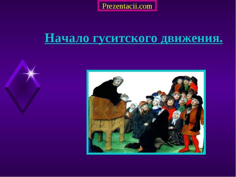 Начало гуситского движения. Prezentacii.com
