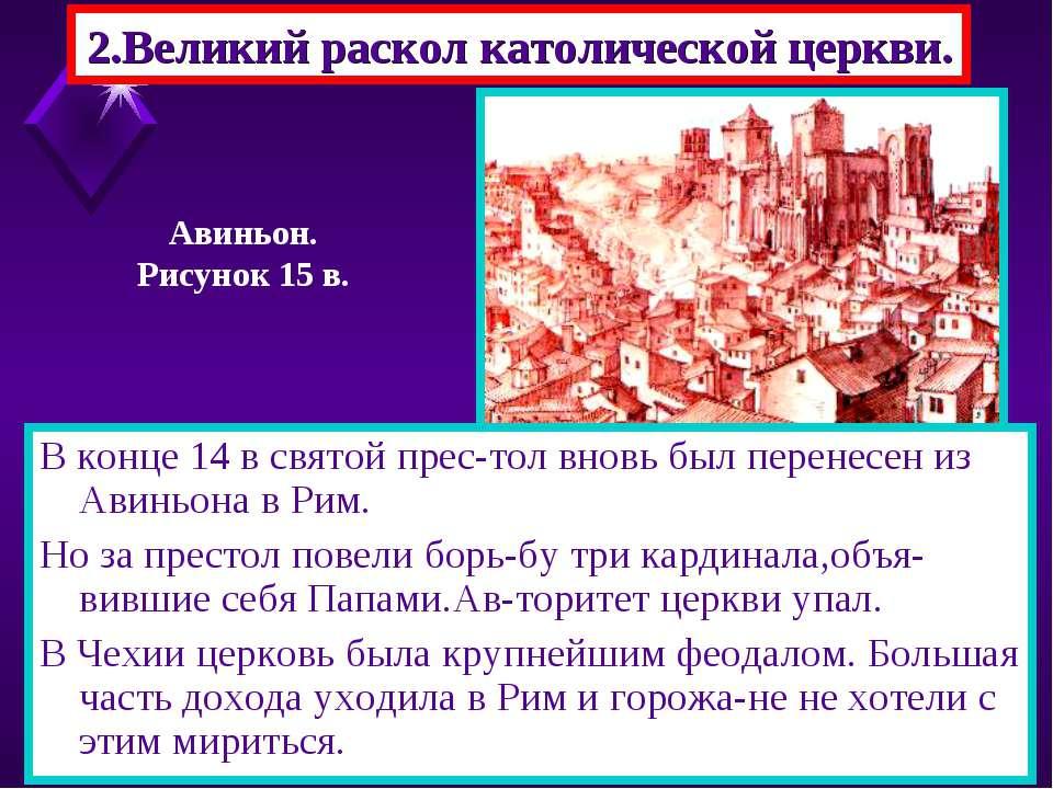 2.Великий раскол католической церкви. В конце 14 в святой прес-тол вновь был ...