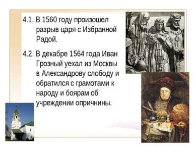 4.1. В 1560 году произошел разрыв царя с Избранной Радой. 4.2. В декабре 1564...