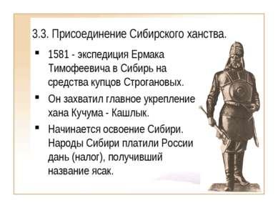 3.3. Присоединение Сибирского ханства. 1581 - экспедиция Ермака Тимофеевича в...
