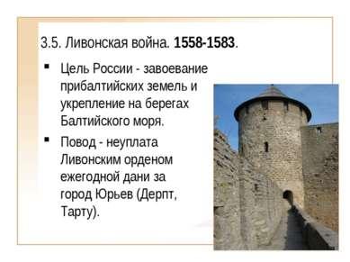 3.5. Ливонская война. 1558-1583. Цель России - завоевание прибалтийских земел...