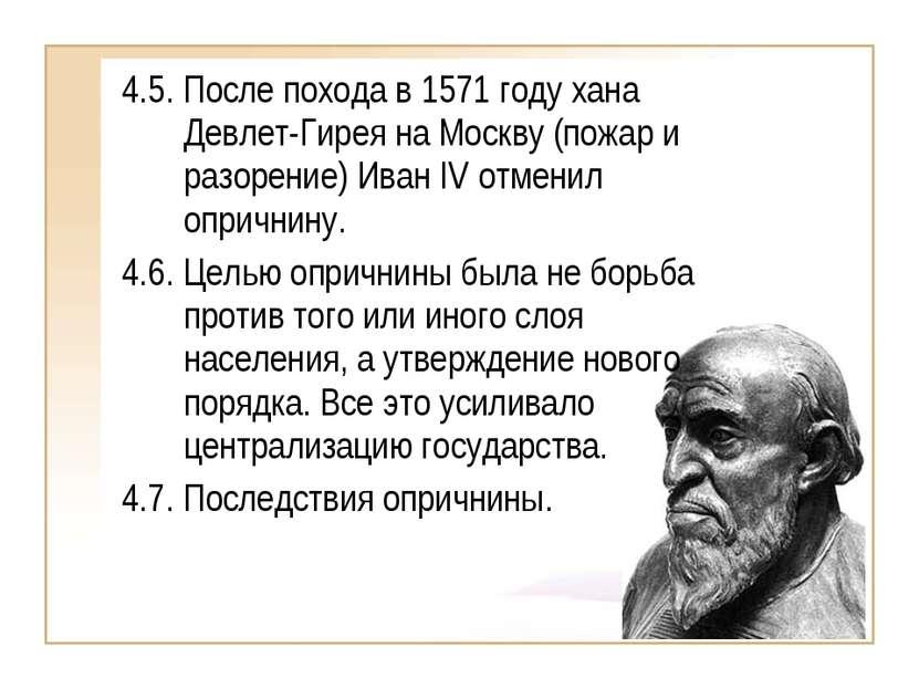 4.5. После похода в 1571 году хана Девлет-Гирея на Москву (пожар и разорение)...