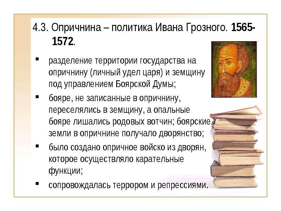 4.3. Опричнина – политика Ивана Грозного. 1565-1572. разделение территории го...