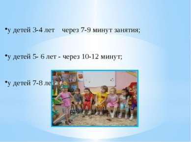 Признаки утомления появляются: у детей 3-4 лет через 7-9 минут занятия; у дет...