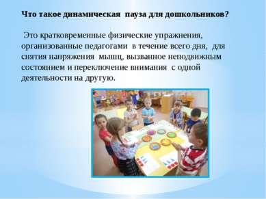 Что такое динамическая пауза для дошкольников? Это кратковременные физические...