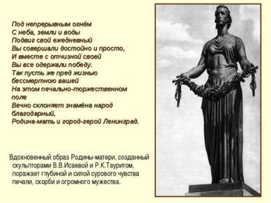 Вдохновенный образ Родины-матери, созданный скульпторами В.В.Исаевой и Р.К.Та...