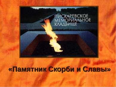 «Памятник Скорби и Славы»