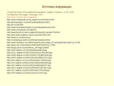 Источники информации: ▪ Памятная книга «Пискарёвский мемориал: Скорбь и Памят...
