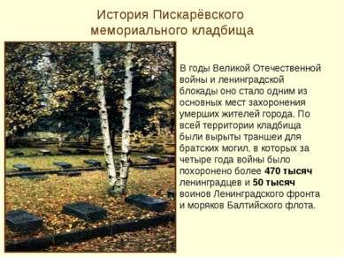История Пискарёвского мемориального кладбища В годы Великой Отечественной вой...